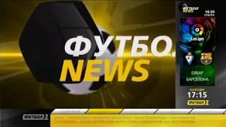 Футбол NEWS от 17.02.2018 (16:15) | Лас-Пальмас дома уступил Севильи, Проблемы Мариуполя в обороне