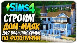 СТРОИМ БОЛЬШОЙ ДОМ-МАЯК С ВЕТКЛИНИКОЙ - The Sims 4 - Lighthouse Build (NO CC BUILD)