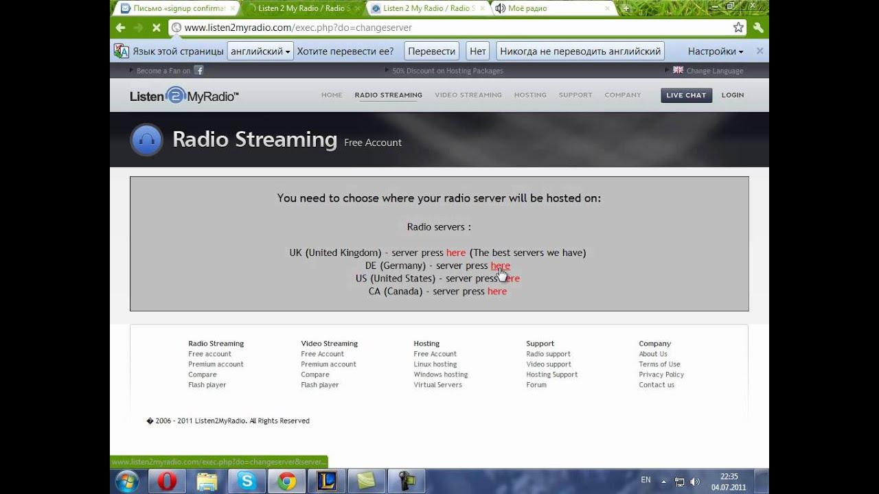 Сделать своё радио на сайте как сделать при клике на баннер переходила на сайт