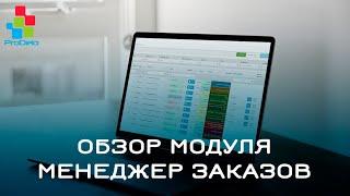Обзор модуля Менеджер заказов для ocStore/Opencart #33