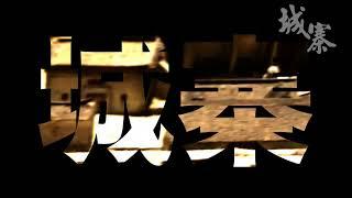 疫症社區爆發 物資短缺恐慌 - 11/02/20 「奪命Loudzone」長版本