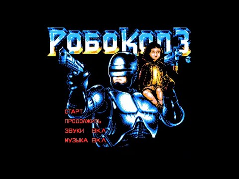 Полное прохождение (((Dendy))) Robocop 3 / Робокоп 3