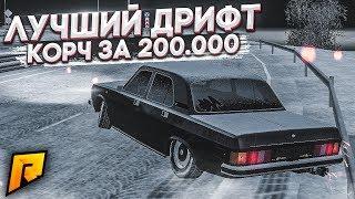 ЛУЧШИЙ ДРИФТ-КОРЧ ЗА 200.000 РУБЛЕЙ! (CRMP | RADMIR)