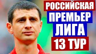 Футбол Чемпионат России по футболу 2020 2021 Российская премьер лига РПЛ Обзор матчей 13 тура