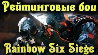 Фармим Рейтинговые игры - Rainbow Six Siege Стрим