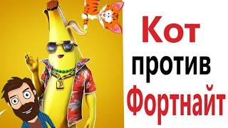 ФОРТНАЙТ ПРОТИВ КОТА Приколы от – Domi Show