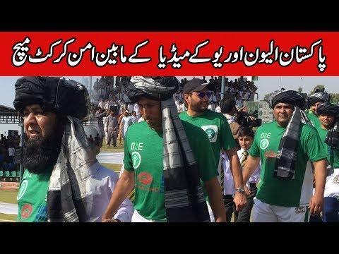Pakistan's Top Cricket Legends In Waziristan Stadium For ISPR Peace Cup 2017 | 24 News HD