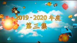 Publication Date: 2020-01-10 | Video Title: 2019-2020年度 校園電視台 第三集