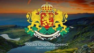 """Гимн Болгарии - """"Мила Родино"""" [Русский перевод / Eng subs]"""