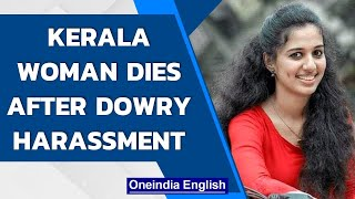 Kerala woman dies after dowry harassment, family allegesmurder | Oneindia News