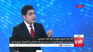 MEHWAR: Graduation Certificates Being Distributed To Private Institutions