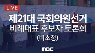 제21대 국회의원선거 비례대표후보자 토론회(비초청) - [LIVE] 2020년 04월 07일