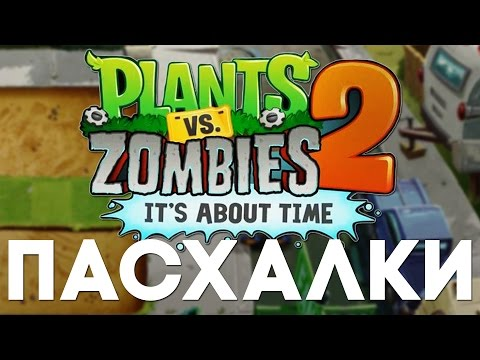Пасхалки в Plants vs. Zombies 2: Its About Time [Easter Eggs]