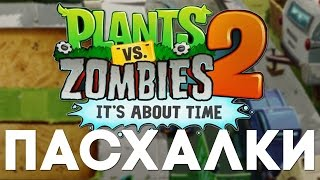 Пасхалки в Plants vs. Zombies 2: It's About Time [Easter Eggs]