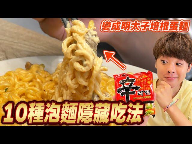 在家1秒讓泡麵變高級的10種隱藏吃法🙆♂️辛拉麵升級成超好吃義大利麵⁉️【泡麵漢堡,大阪燒泡麵,泡麵鬆餅】