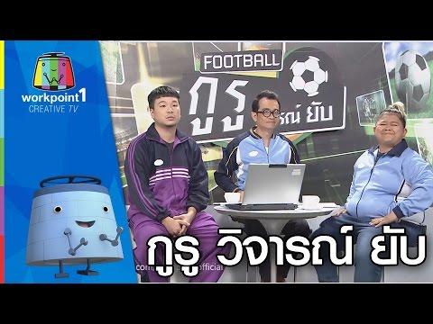 FOOTBALL กูรู วิจารณ์ ยับ | ตลก 6 ฉาก Full HD