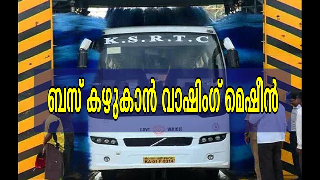 Bangalore KSRTC launches washing machine for buses ബസ് ...