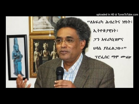Africa Day - 2017 - SBS Amharic