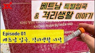 [Vlog] 베트남 특별입국과 격리생활 이야기 02