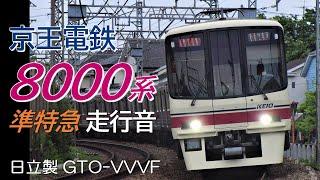 京王8000系日立GTO-VVVF 準特急走行音 新宿→高尾山口