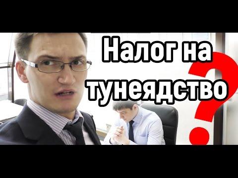 В России введут налог на тунеядство? Когда следующий РТТ? И Новая сделка по фунту.