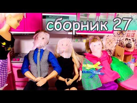 СБОРНИК №27 Мультики с куклами МАМА БАРБИ - ПРАНК
