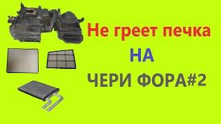 НЕ ГРЕЕТ ПЕЧКА НА ЧЕРИ ФОРА... (часть 2)