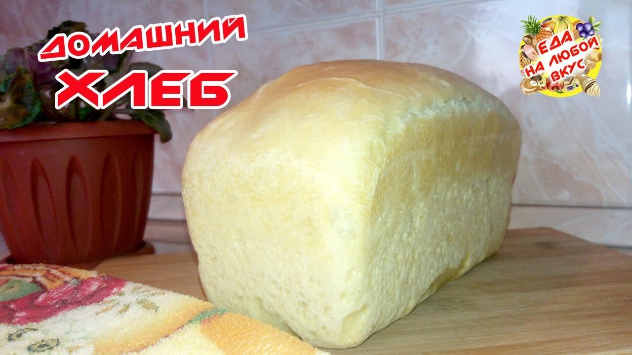 Как испечь хлеб в домашних условиях картинки