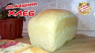 Домашний белый Хлеб в духовке. Проще простого в домашних условиях!