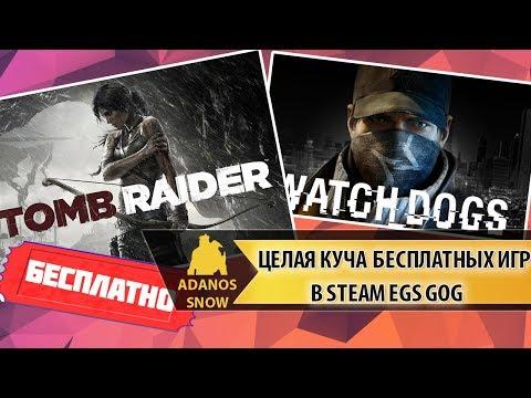 Целая куча бесплатных игр в Steam EGS и GOG