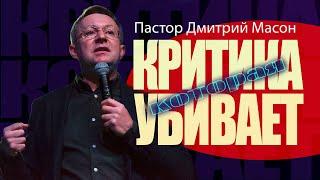 КРИТИКА КОТОРАЯ УБИВАЕТ. 17.10.2021