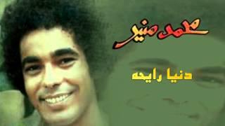 Mohamed Mounir - Donya Rayha (Official Audio) l محمد منير -  دنيا رايحه