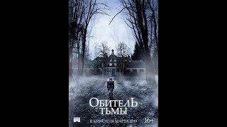 Обитель Тьмы (2019) Русский трейлер