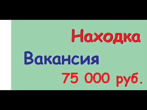 Вакансия и работа в городе Находка Приморский край - 75000 руб