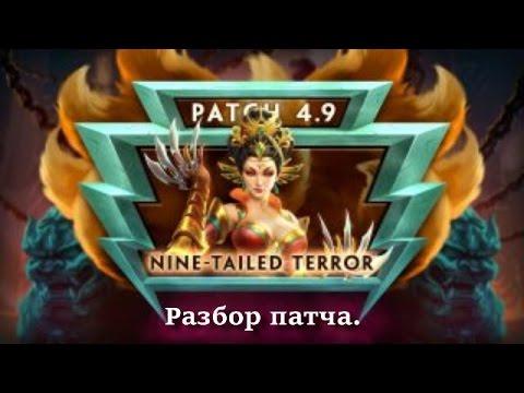 видео: smite 4 Сезон: Разбор патча 4.9 часть 2. - Бафы и нерфы.