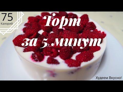 Лучший торт за 5 минут БЕЗ выпечки! 🍰 75 калорий.