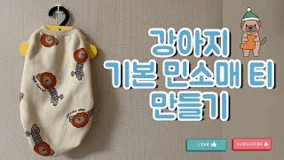 [미싱/재봉틀] 미싱독학 / 강아지 옷 만들기 / 기본…