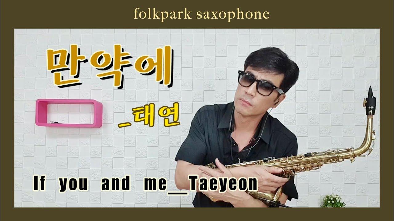 포크박 - 만약에(태연)/Alto연주
