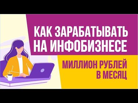 Как зарабатывать на инфобизнесе. Как зарабатывать на инфобизнесе миллион рублей в месяц
