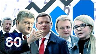 Выборы на Украине побьют мировой рекорд: такого никогда раньше не было. 60 минут от 21.03.19