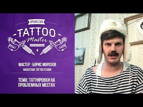 Профессия Tattoo Master