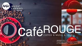 カフェBGMの定番-明るいジャズとボサノバ-Café ROUGE
