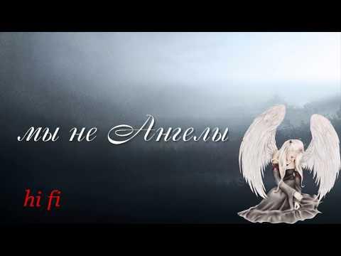 Hi-Fi - Мы не Ангелы (videolyrics)