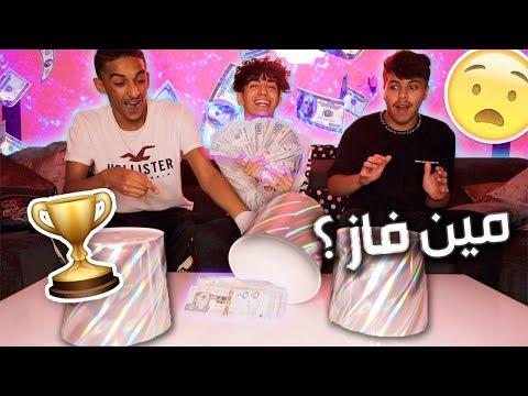 Where's the 100K اتحداك تختار الكوب الصح !! ( ١٠٠ الف ريال !!! )