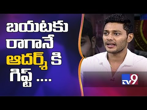 Prince send a gift to Adarsh after Bigg Boss Telugu elimination? - TV9