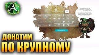 ArcheAge - ДОНАТИМ ПО КРУПНОМУ!