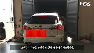 LA 귀국차량운송 렉서스 LEXUS RX350 한국으로…
