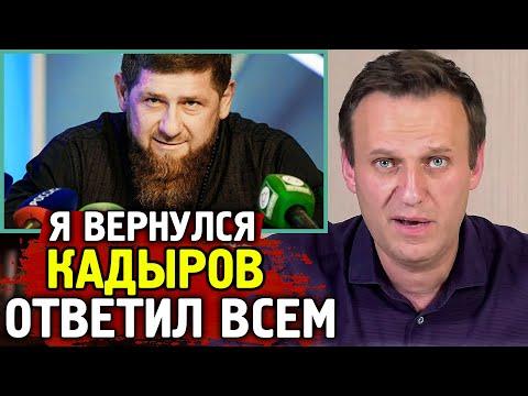 Кадыров Вернулся. Алексей