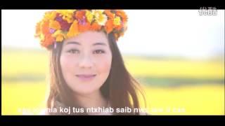 [MV] Laj Tsawb 邹兴兰 - Kuv Xav Txav Ze Ze Koj 花开的时候你就来看我 (苗语版)