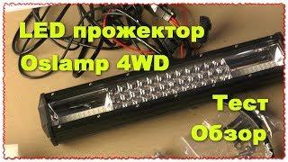 Oslamp 4x4 4WD DC12v Обзор и тест LED прожектора для авто